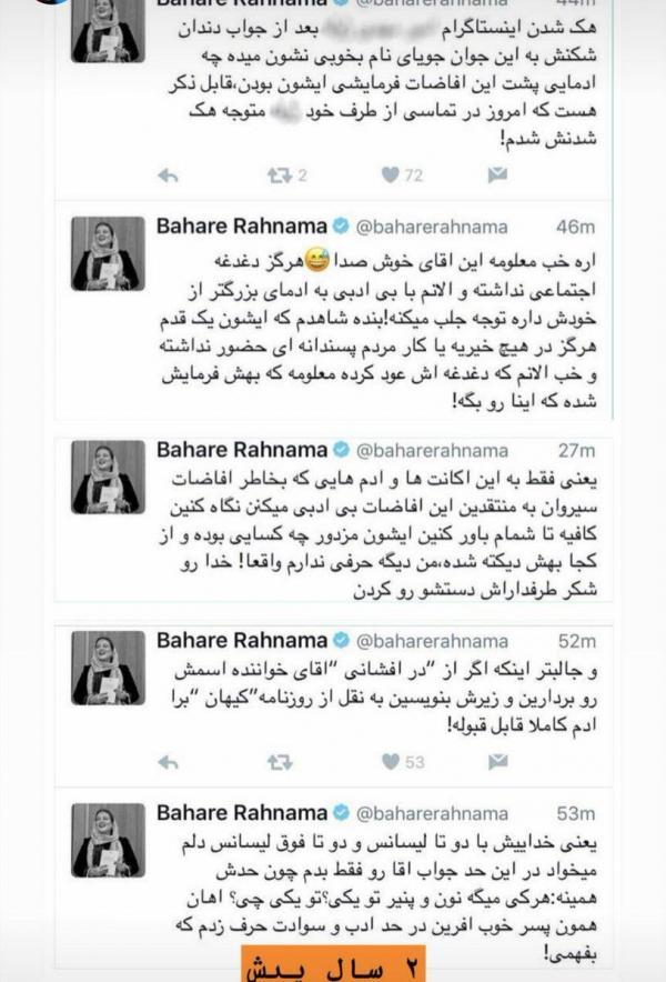 شکایت سیروان خسروی از بهاره رهنما,اخبار هنرمندان,خبرهای هنرمندان,اخبار بازیگران