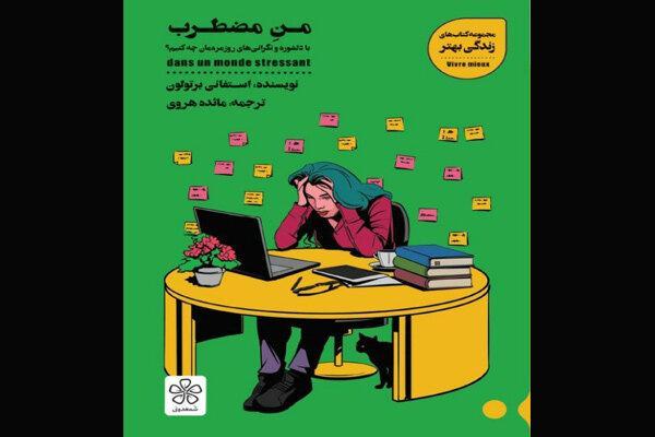 کتاب منِ مضطرب,اخبار فرهنگی,خبرهای فرهنگی,کتاب و ادبیات