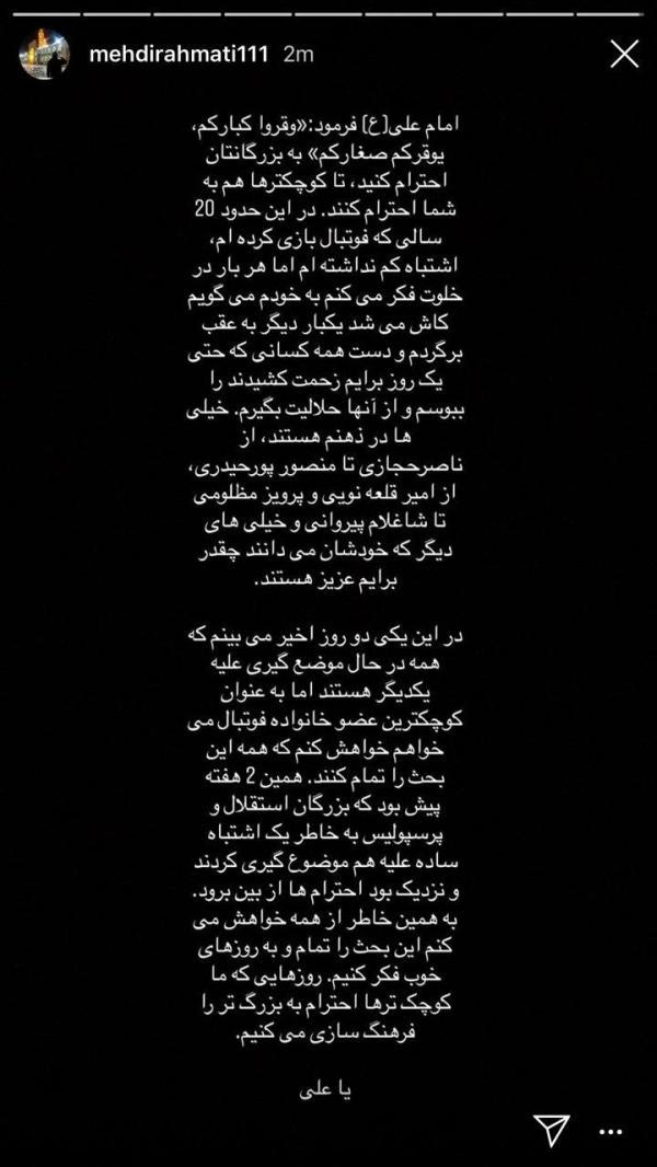 مهدی رحمتی,اخبار فوتبال,خبرهای فوتبال,حواشی فوتبال