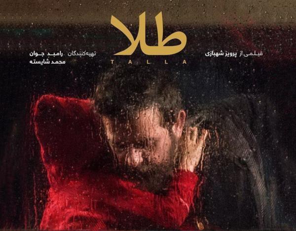 فیلم طلا,اخبار فیلم و سینما,خبرهای فیلم و سینما,سینمای ایران