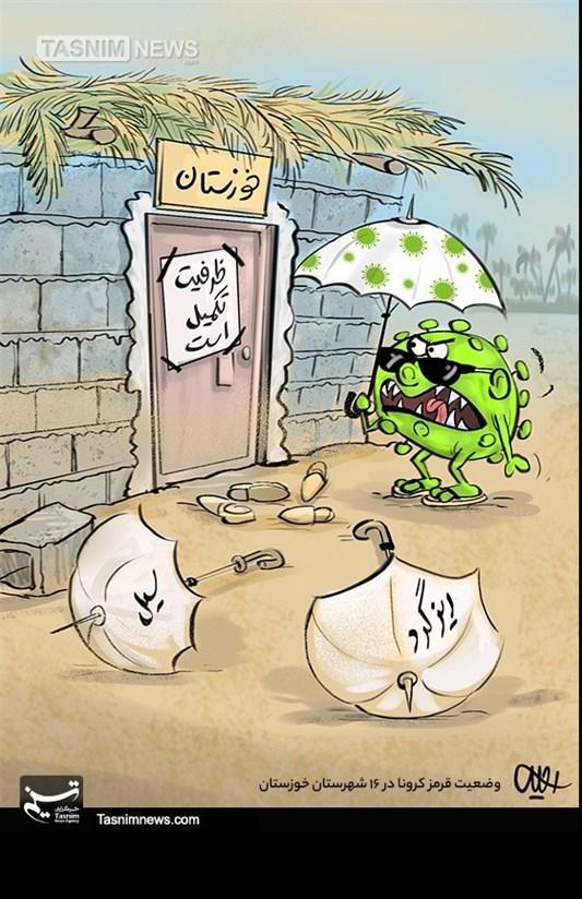 کاریکاتور در مورد حوادث در خوزستان,کاریکاتور,عکس کاریکاتور,کاریکاتور اجتماعی