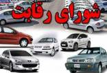 مقصران آشفتگی بازار خودرو,اخبار خودرو,خبرهای خودرو,بازار خودرو