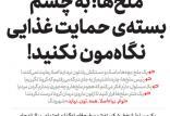 مطلب طنز در مورد هجوم ملخ ها به ایران,طنز,مطالب طنز,طنز جدید