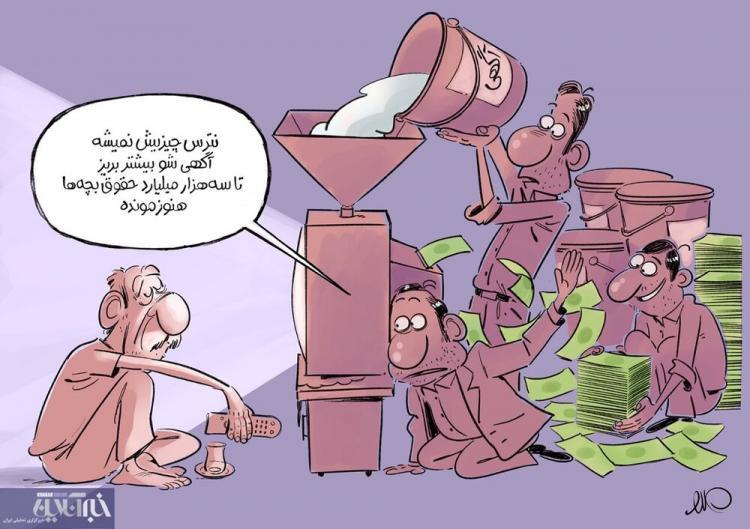 کاریکاتور در مورد حقوق سههزار میلیاردی کارمندان صداوسیما,کاریکاتور,عکس کاریکاتور,کاریکاتور هنرمندان
