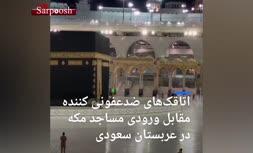 فیلم/ اتاقکهای ضدعفونی کننده مقابل ورودی مساجد مکه درعربستان سعودی