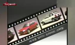 فیلم/ تبلیغ جالب پراید در کره جنوبی ۳۰ سال قبل!