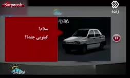 فیلم/ حیرت مجری صداوسیما از قیمت پراید!