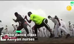 فیلم/ رقص زومبا توسط پرستاران برای تقویت روحیه
