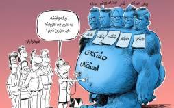 کاریکاتور در مورد مشکلات تیم فوتبال استقلال,کاریکاتور,عکس کاریکاتور,کاریکاتور ورزشی