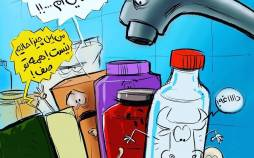 کاریکاتور در مورد رعایت بهداشت و دردسرهای شستشوی انواع مواد غذایی,کاریکاتور,عکس کاریکاتور,کاریکاتور اجتماعی