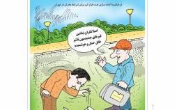 کاریکاتور در مورد قبرهای لاکچری در تهران,کاریکاتور,عکس کاریکاتور,کاریکاتور اجتماعی