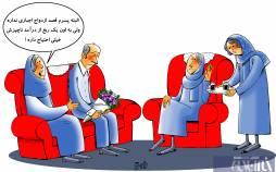 کاریکاتور در مورد ازدواج اجباری,کاریکاتور,عکس کاریکاتور,کاریکاتور اجتماعی