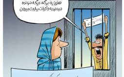 کاریکاتور در مورد تقاضای ستاد دیه برای دسته چک نگرفتن زنان,کاریکاتور,عکس کاریکاتور,کاریکاتور اجتماعی