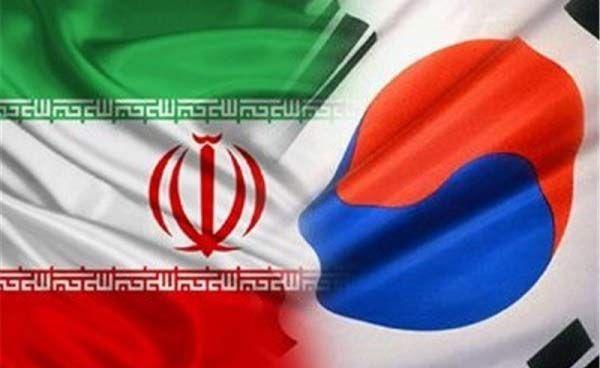روابط ایران و کره جنوبی,اخبار اقتصادی,خبرهای اقتصادی,تجارت و بازرگانی
