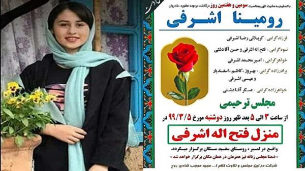 قتل های ناموسی در ایران,اخبار اجتماعی,خبرهای اجتماعی,خانواده و جوانان