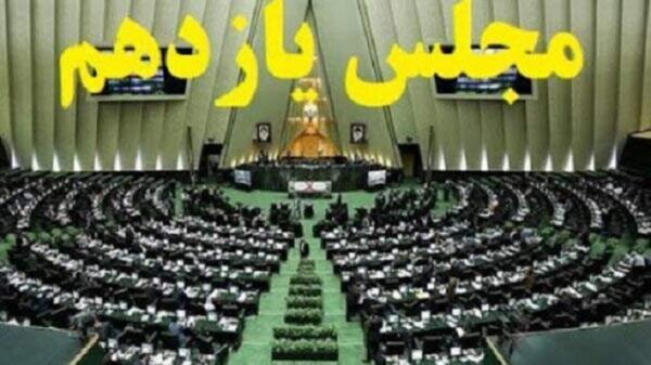 مجلس یازدهم,اخبار سیاسی,خبرهای سیاسی,مجلس