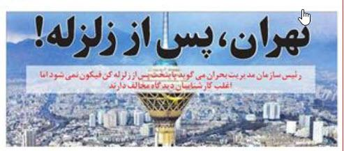 زلزله تهران یکی از۵ بحران بزرگ دنیا؟/ ۲۰۰هزار کشته یا یک میلیون؟