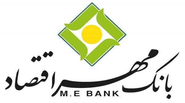 ادغام بانک مهر اقتصاد در بانک سپه,اخبار اقتصادی,خبرهای اقتصادی,بانک و بیمه