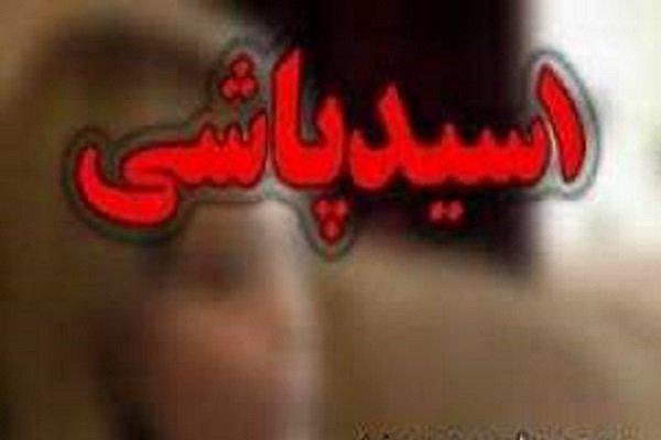 اسیدپاشی در شیراز,اخبار حوادث,خبرهای حوادث,جرم و جنایت