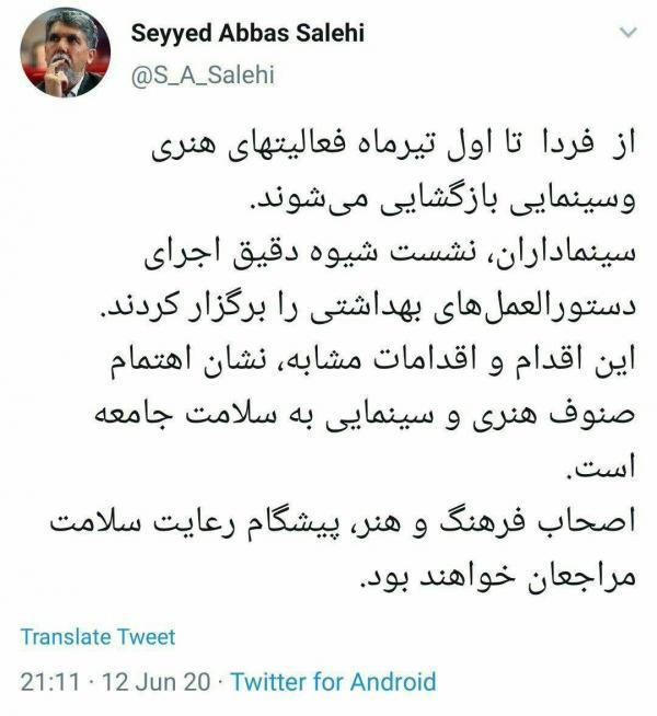 وزیر ارشاد,اخبار فیلم و سینما,خبرهای فیلم و سینما,سینمای ایران