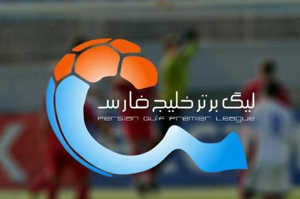 نامه جدید هفت باشگاه به فدراسیون فوتبال برای انصراف از لیگ برتر