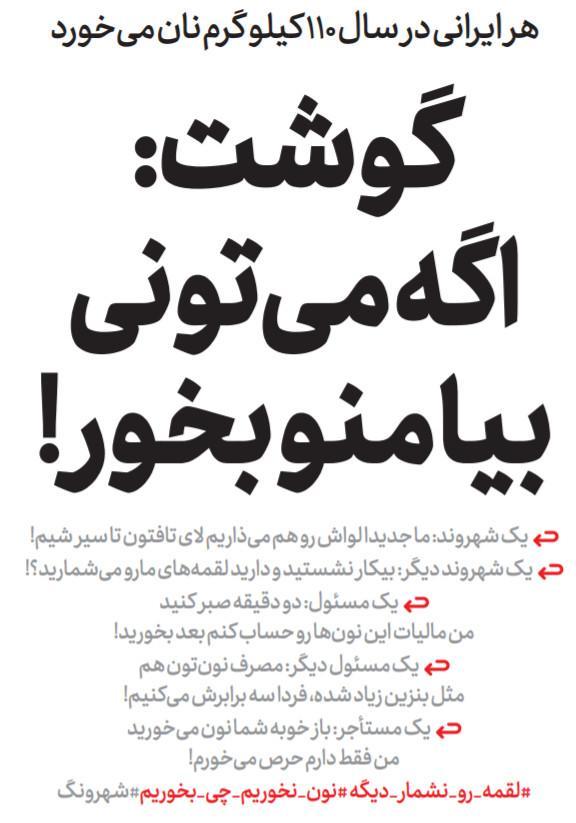 مصرف سالیانه نان در ایران,طنز,مطالب طنز,طنز جدید