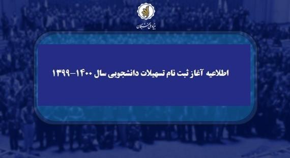بنیاد ملی نخبگان,اخبار دانشگاه,خبرهای دانشگاه,دانشگاه