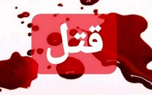 قتل در گمیشان,اخبار حوادث,خبرهای حوادث,جرم و جنایت