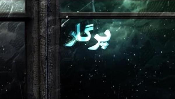 سریال پرگار,اخبار صدا وسیما,خبرهای صدا وسیما,رادیو و تلویزیون