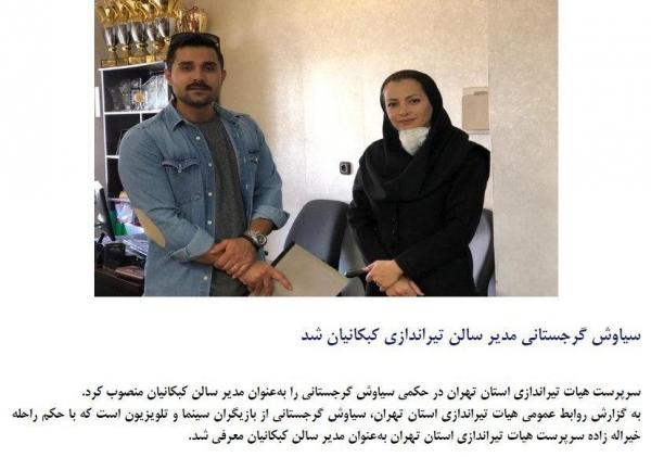 سرپرست هیات تیراندازی تهران,اخبار ورزشی,خبرهای ورزشی, مدیریت ورزش