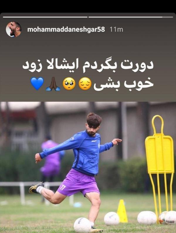 رضاآذری,اخبار فوتبال,خبرهای فوتبال,اخبار فوتبالیست ها