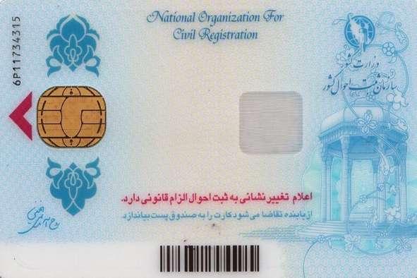 کارت ملی هوشمند,اخبار اجتماعی,خبرهای اجتماعی,جامعه