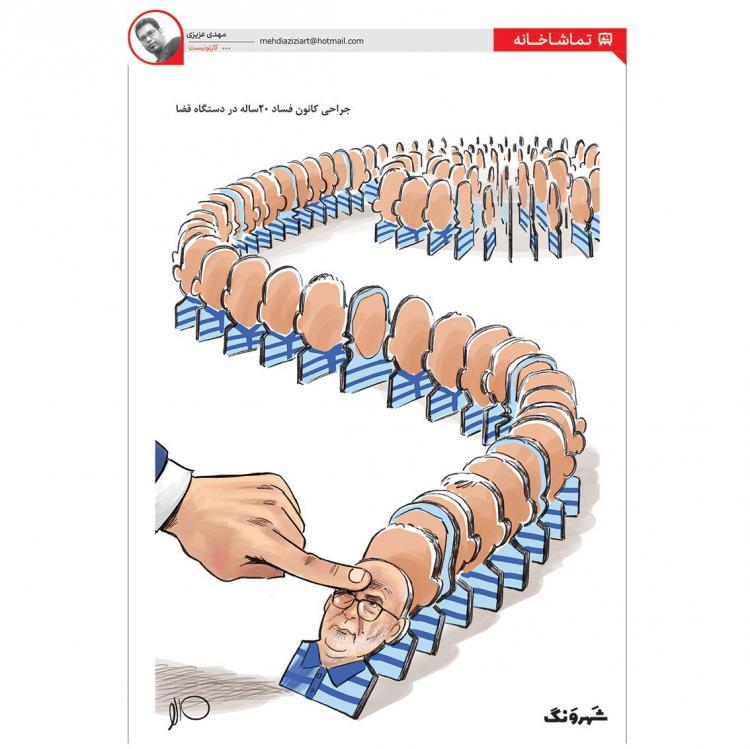 کاریکاتور در مورد دادگاه اکبر طبری