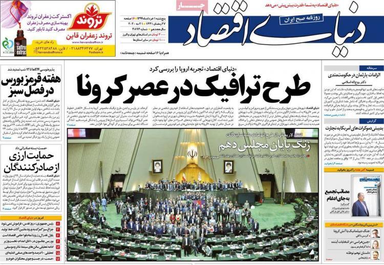 عناوین روزنامه های اقتصادی پنجشنبه ۱ خرداد 1399,روزنامه,روزنامه های امروز,روزنامه های اقتصادی