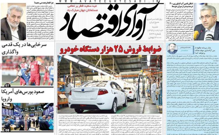 عناوین روزنامه های اقتصادی شنبه 3 خرداد 1399,روزنامه,روزنامه های امروز,روزنامه های اقتصادی