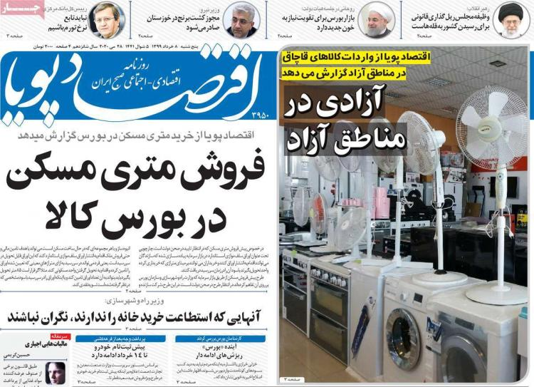 عناوین روزنامه های اقتصادی پنجشنبه ۸ خرداد ۱۳۹۹,روزنامه,روزنامه های امروز,روزنامه های اقتصادی