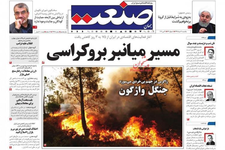 عناوین روزنامه های اقتصادی یکشنبه 11 خرداد 1399,روزنامه,روزنامه های امروز,روزنامه های اقتصادی