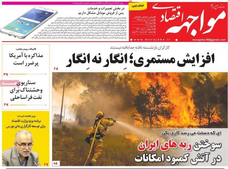 عناوین روزنامه های اقتصادی دوشنبه 12 خرداد 1399,روزنامه,روزنامه های امروز,روزنامه های اقتصادی