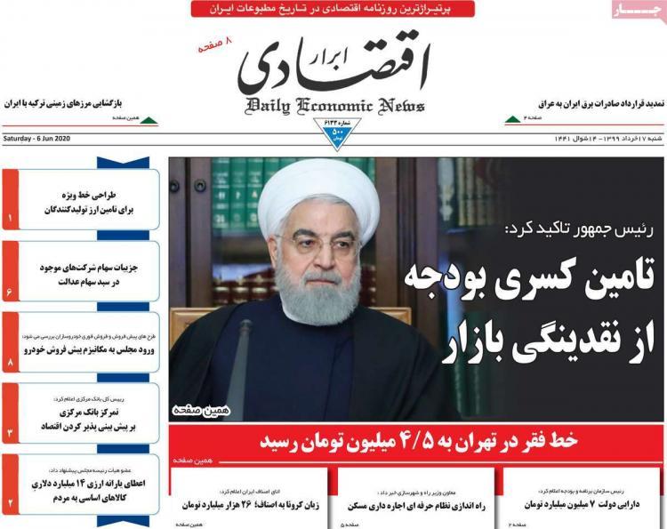 عناوین روزنامه های اقتصادی شنبه 17 خرداد 1399,روزنامه,روزنامه های امروز,روزنامه های اقتصادی