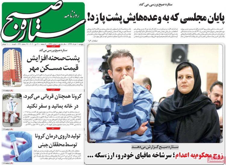 عناوین روزنامه های سیاسی پنجشنبه ۱ خرداد 1399,روزنامه,روزنامه های امروز,اخبار روزنامه ها