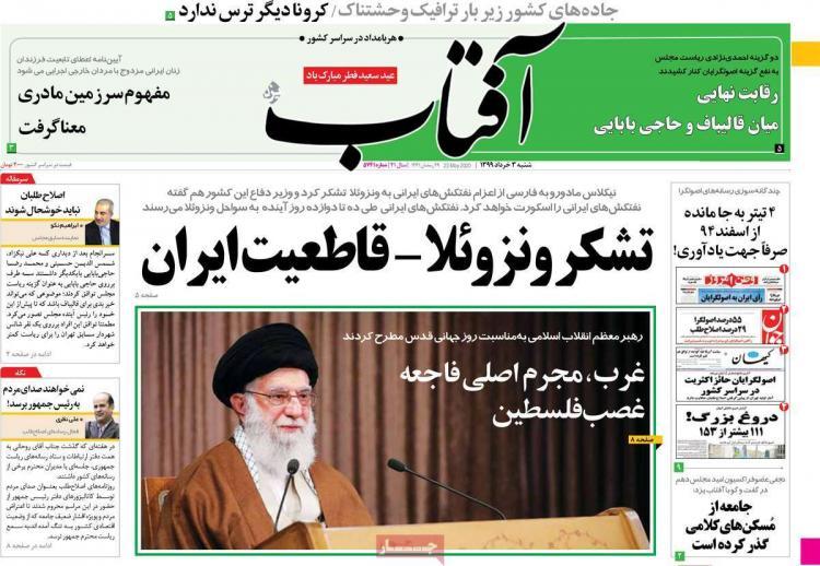 عناوین روزنامه های سیاسی شنبه ۳ خرداد ۱۳۹۹,روزنامه,روزنامه های امروز,اخبار روزنامه ها