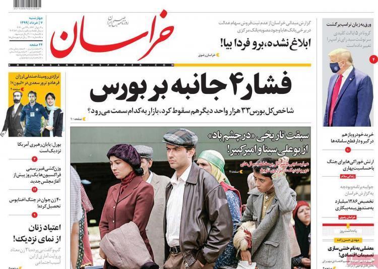 عناوین روزنامه های سیاسی چهارشنبه ۷ خرداد ۱۳۹۹,روزنامه,روزنامه های امروز,اخبار روزنامه ها