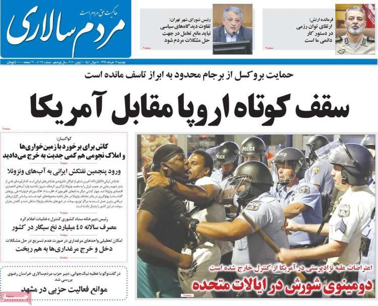 عناوین روزنامه های سیاسی دوشنبه 12 خرداد 1399,روزنامه,روزنامه های امروز,اخبار روزنامه ها