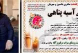 مرگ آسیه پناهی، زن حاشیه نشین کرمانشاهی,اخبار اجتماعی,خبرهای اجتماعی,آسیب های اجتماعی