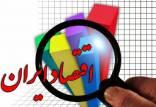 اقتصاد ایران بعد از کرونا,اخبار اقتصادی,خبرهای اقتصادی,اقتصاد کلان