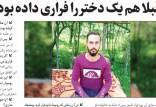 قتل های ناموسی در ایران,اخبار حوادث,خبرهای حوادث,جرم و جنایت