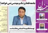 عناوین روزنامه های استانی دوشنبه 12 خرداد 1399,روزنامه,روزنامه های امروز,روزنامه های استانی