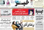 عناوین روزنامه های استانی شنبه 17 خرداد 1399,روزنامه,روزنامه های امروز,روزنامه های استانی