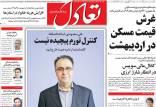 عناوین روزنامه های اقتصادی سهشنبه ۶ خرداد ۱۳۹۹,روزنامه,روزنامه های امروز,روزنامه های اقتصادی