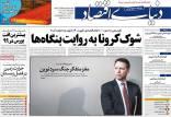 عناوین روزنامه های اقتصادی چهارشنبه 7 خرداد 1399,روزنامه,روزنامه های امروز,روزنامه های اقتصادی